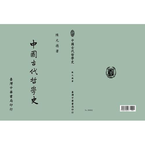 中國古代哲學史