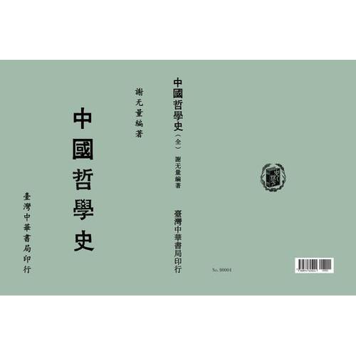 中國哲學史