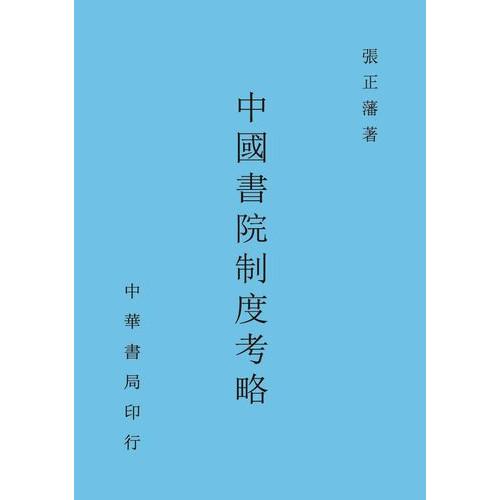 中國書院制度考略
