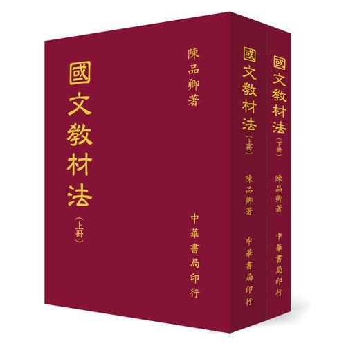國文教材教法(全二冊)