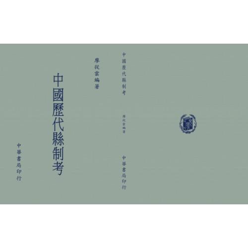 中國歷代縣制考
