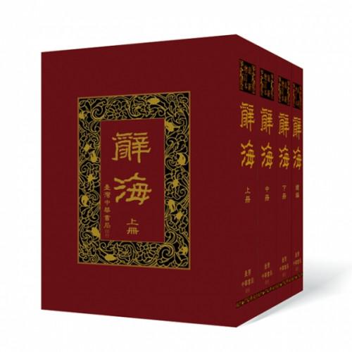 辭海(最新增訂本)(全四冊)