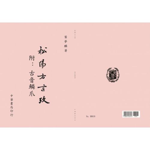 松陽方言攷(附:古音鱗爪)