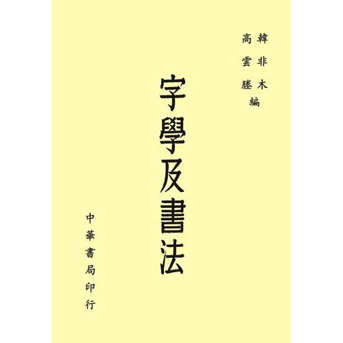 字學及書法