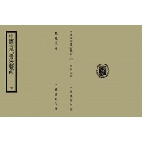 中國古代書法藝術