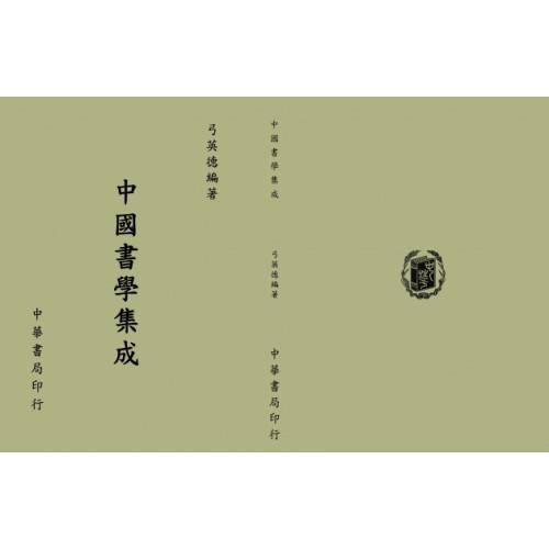 中國書學集成