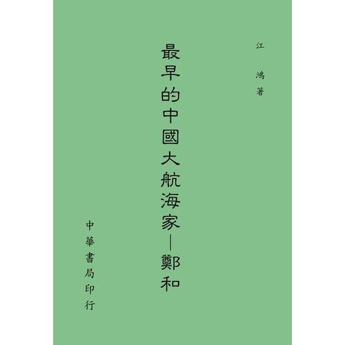 最早的中國大航海家── 鄭和 (中德對照 / 附錄:哥倫布傳) Admiral Cheng Ho : :eine studie uber den grossen Chin. Seefahren im fruehen 14. jh.