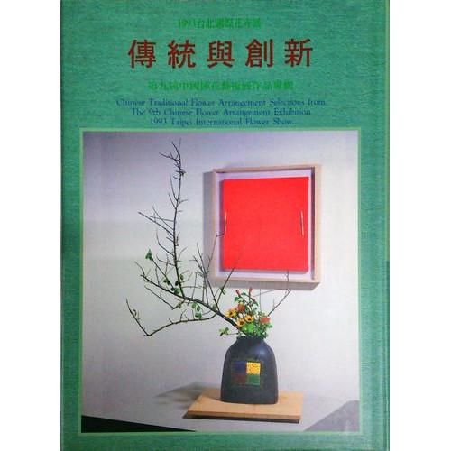 1993臺北國際花卉展傳統與創新:第九屆中國插花藝術展作品專輯