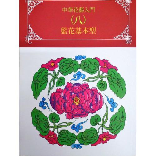 中華花藝入門. 10 成型的要素與應用