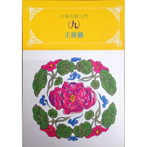 中華花藝入門. 11 色彩的機能與應用