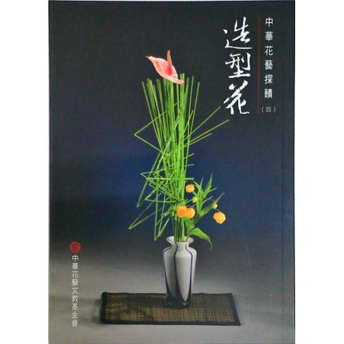 中華花藝探賾. 四 造型花