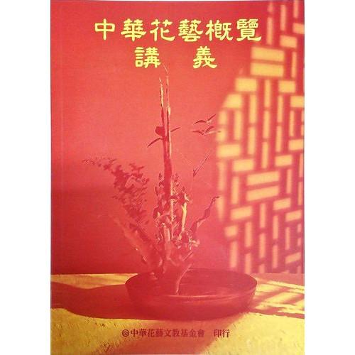 中華花藝概覽講義