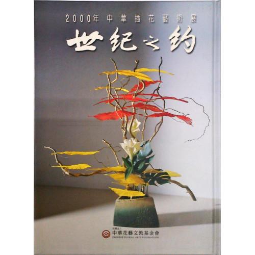 世紀之約: 2000年中華插花藝術展