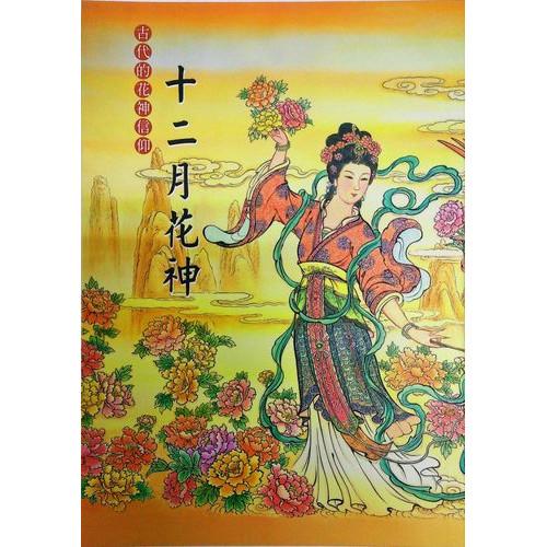 古代的花神信仰: 十二月花神