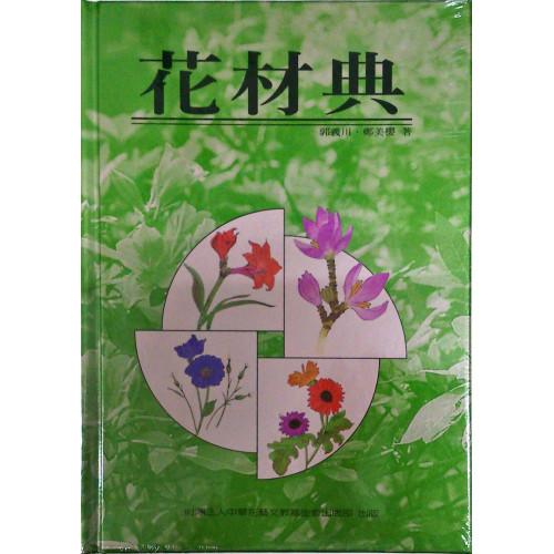 花材典(二)