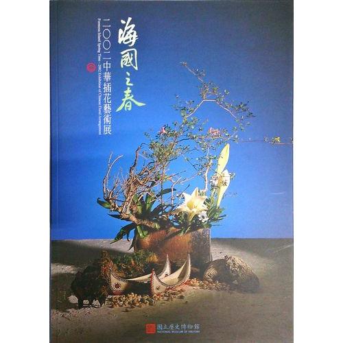 海國之春: 二〇〇二中華插花藝術展專輯