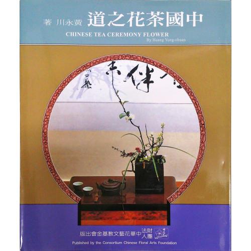 中國茶花之道