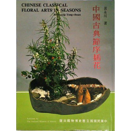 中國古典節序插花