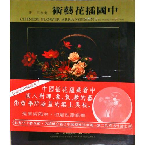 中國插花藝術