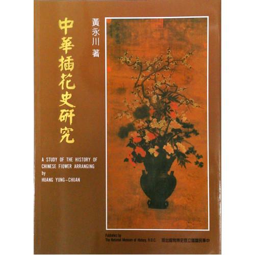 中華插花史研究