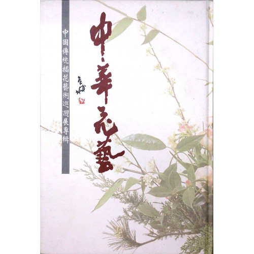 中華花藝:中國傳統插花藝術巡迴專輯