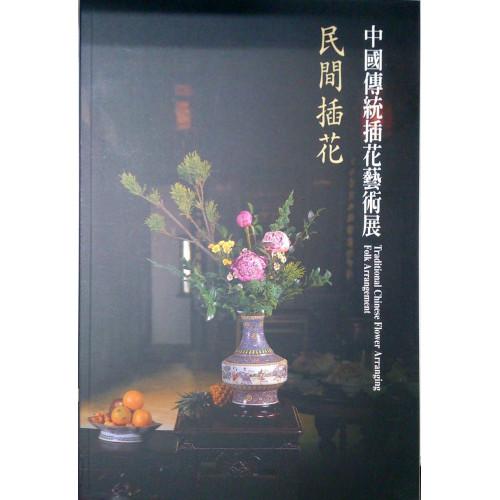 中國傳統插花藝術展-民間插花