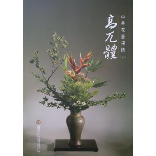 中華花藝探賾. 五.高兀體