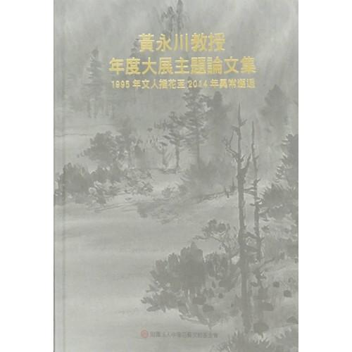 黃永川教授年度大展主題論文集-1995年文人插花至2014年異常邂逅