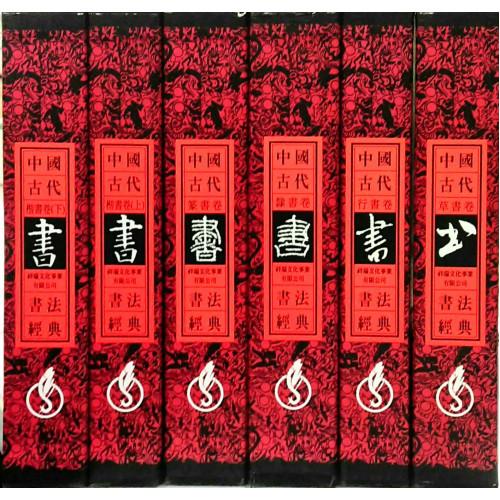 中國古代書法經典 共六冊