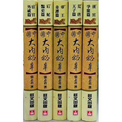 中國大內秘辛 共五冊(宦官外戚篇、后妃艷史篇、帝王奇譚篇、荒唐天子篇、后宮爭寵篇)