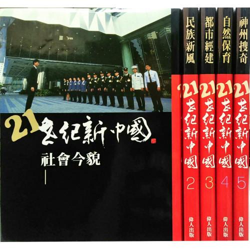 21世紀新中國