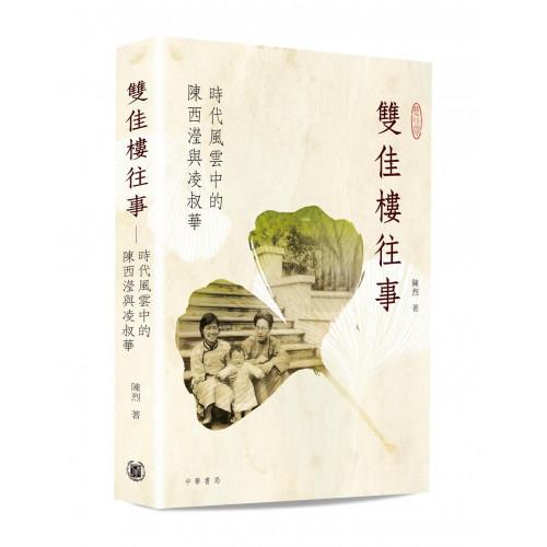 雙佳樓往事―時代風雲中的陳西瀅與凌叔華(精裝)
