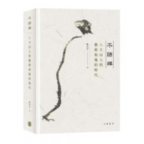 不語禪──八大山人的藝術和他的時代