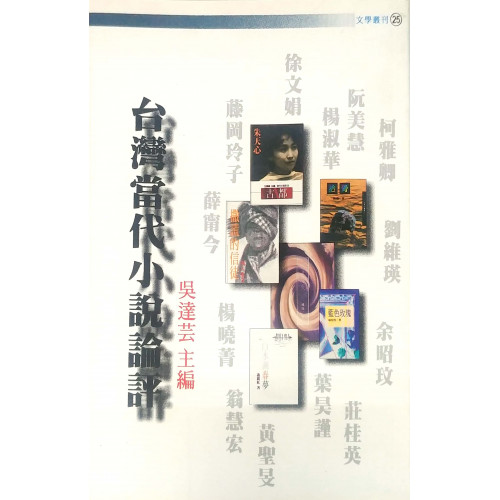 台灣當代小說論評
