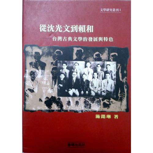 從沈光文到賴和 台灣古典文學的發展與特色