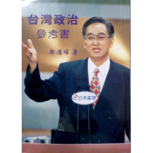 台灣政治參考書