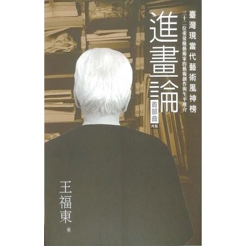 臺灣現當代藝術風神榜:進畫論首部曲