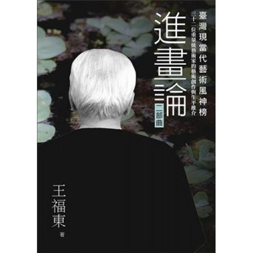 臺灣現當代藝術風神榜:進畫論二部曲