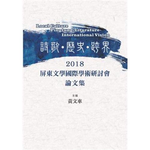 詩歌.歷史.跨界: 2018屏東文學國際學術研討會論文集