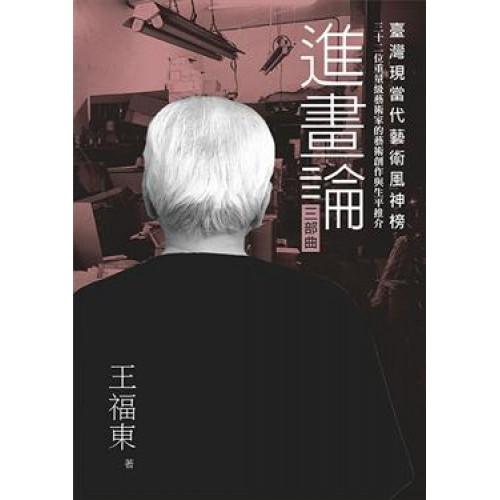 臺灣現當代藝術風神榜: 進畫論三部曲