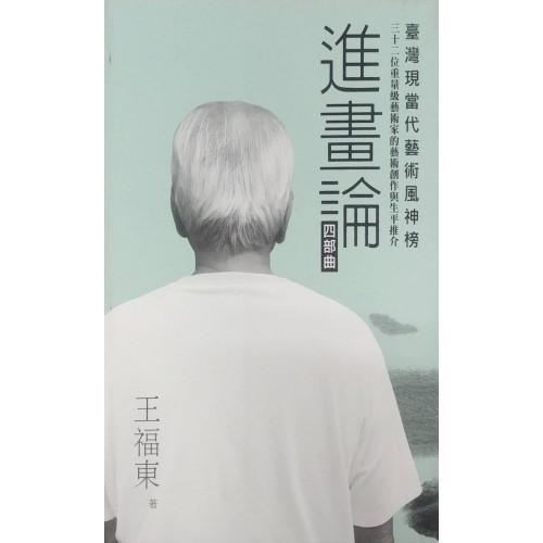臺灣現當代藝術風神榜: 進畫論四部曲