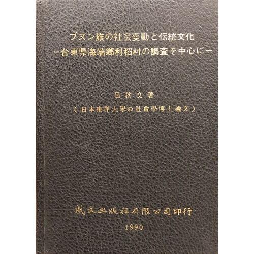 (台灣)ブヌソ族の社會變動と傳統文化