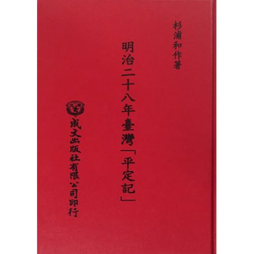 明治二十八年台灣「平定記」