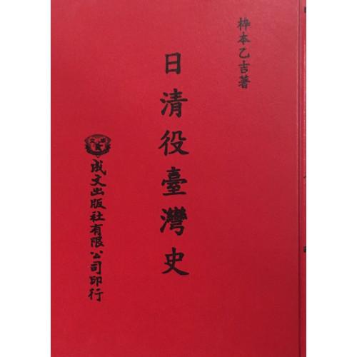 日清役台灣史