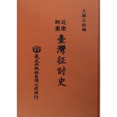 近衛師團「台灣征討史」