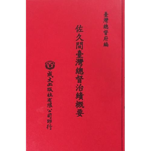佐久間台灣總督治績概要(第五任總督)