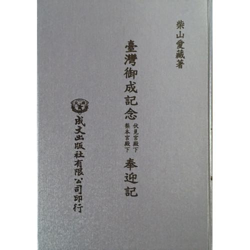 台灣御成記念「伏見宮殿下、梨本宮殿下奉迎記」