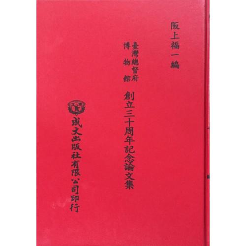 臺灣總督府博物館創立三十年記念論文集