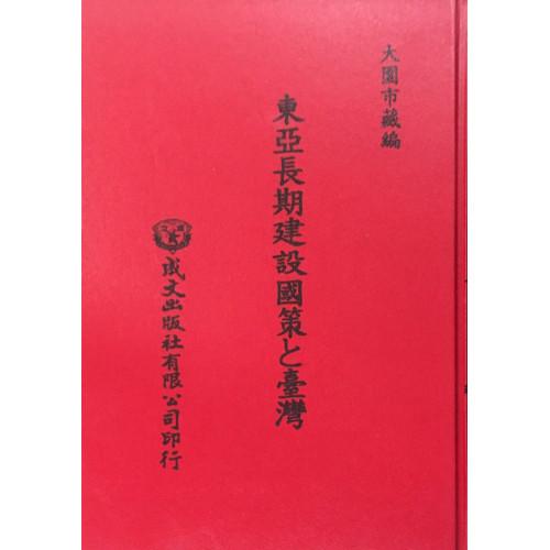東亞長期建設國策と臺灣