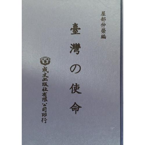 台灣の使命(台灣之使命)
